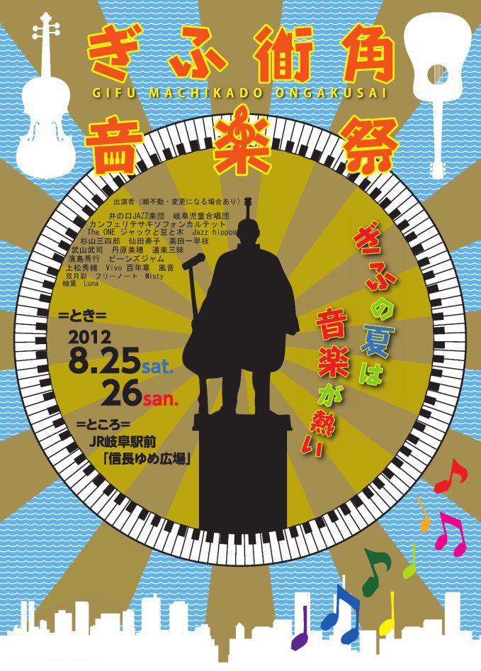 ぎふ街角音楽祭